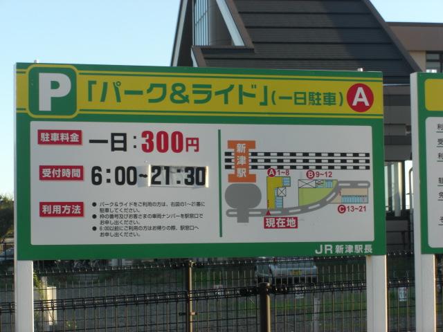 新津鉄道資料館 駐車場(無料、有料)情報|リニューアルに伴い・・