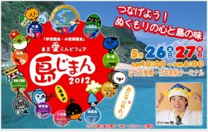 東京愛らんどフェア 島じまん2014