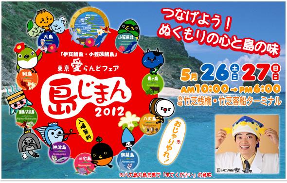 東京愛らんどフェア 島じまん2014【見所,日程,必見イベント】