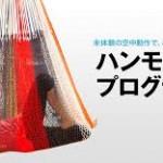 新宿区で空中ヨガが体験出来るところを探してみました。