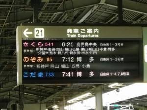 新幹線 電光掲示板