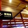 京都駅の喫煙所、公式の喫煙所とそのほかの穴場は?