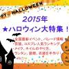 2015年ハロウィン特集!イベントから仮装まで最新の情報を網羅!