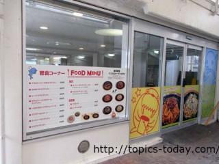 伊豆三津シーパラダイス 園内軽食コーナー