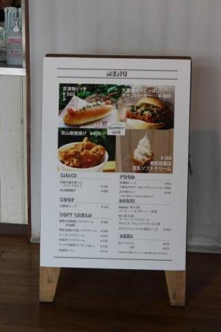 京都水族館 ハーベストカフェ メニュー
